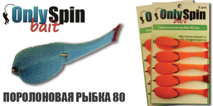 "Поролонка ""OnlySpin bait 80""."